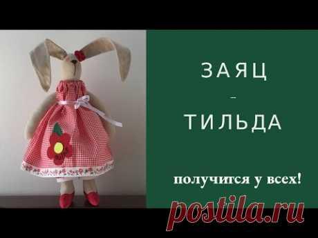 Как сшить зайца Тильда. Простая одежда для игрушки. Мастер-класс с выкройкой от Fairy Girls.