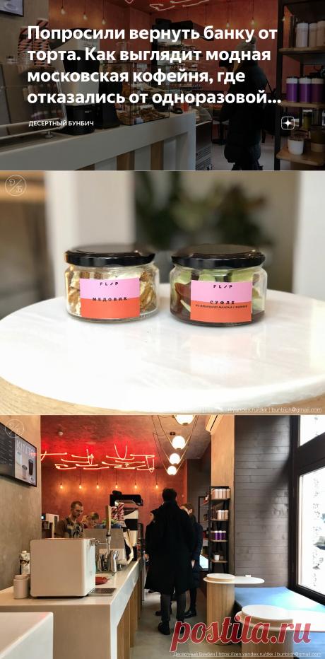 Попросили вернуть банку от торта. Как выглядит модная московская кофейня, где отказались от одноразовой упаковки | Десертный Бунбич | Яндекс Дзен