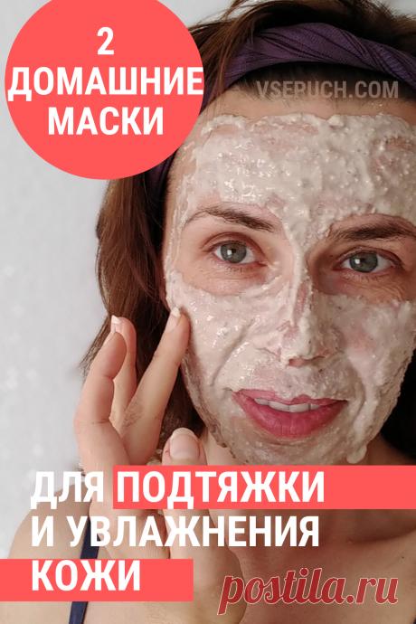 2 рецепта масок, подтянут и увлажнят кожу лица #маски #рецеты #кожа #лицо #подтяжка