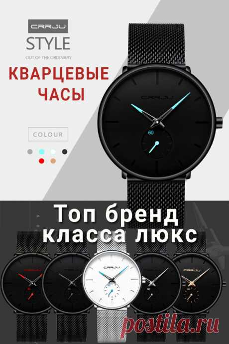 Crrju модные мужские часы Топ бренд класса люкс кварцевые часы мужские повседневные тонкие сетчатые стальные водонепроницаемые спортивные Relogio Masculino