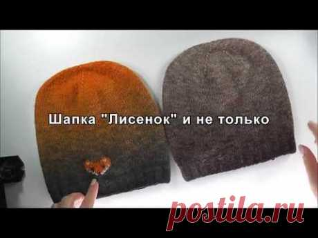 Having watched this video you learn to knit a cap a bin with the top of the cap consisting of 5 wedges the Yarn for knitting it is possible to get in shop from Tatyana Sosina ht...