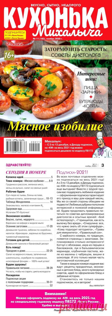 Кухонька Михалыча №11 2020