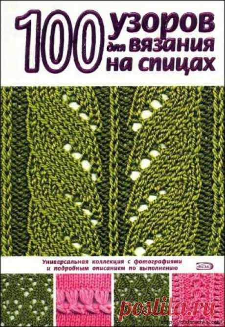 """""""100 узоров для вязания на спицах"""" - книга по вязанию."""