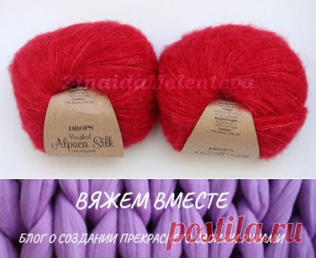 Вяжем вместе: Пряжа «Alpaca Silk» от Drops