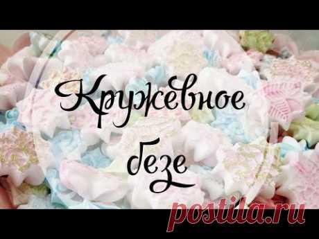 Кружевное безе./Meringue Lace. - YouTube