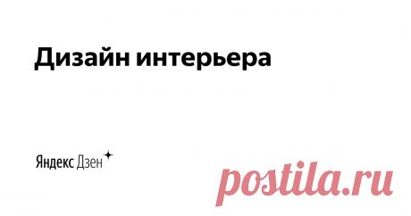 Дизайн интерьера | Яндекс Дзен Полезные советы по дизайн интерьера на нашем канале и сайте mydesignhome.ru