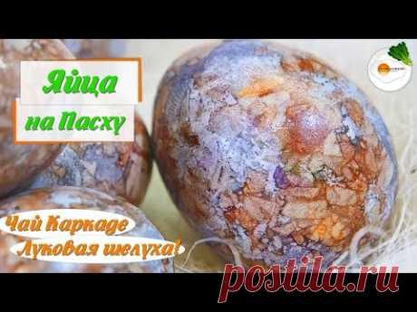 Мраморные Яйца, красим Каркаде и Луковой Шелухой (Painting eggs with hibiscus tea & onion husk) Subs