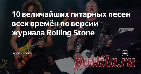 10 величайших гитарных песен всех времён по версии журнала Rolling Stone Самый авторитетный журнал в мире музыки и не только Rolling Stone, однажды опубликовал свои 100 величайших гитарных песен всех времён. Сейчас хотел бы обсудить, по традиции первую 10-ку и некоторых, кто в нее не попал.
