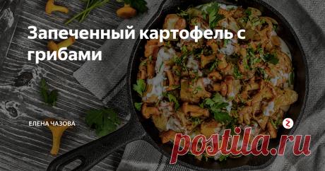 Запеченный картофель с грибами Жареная картошка с грибами — это маленькое, но страстное преступление. Она ведь такая жирная! А мы пойдем другим путем. Картошку можно запечь, без потери вкуса. И подавать с молочным соусом. Так блюдо получится сочным и завершенным.