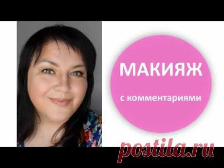 Как просили, макияж с комментариями / Невзорова Наталья