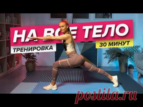 Тренировка на все тело без прыжков. 30 минут упражнений на все тело в домашних условиях | PopSport