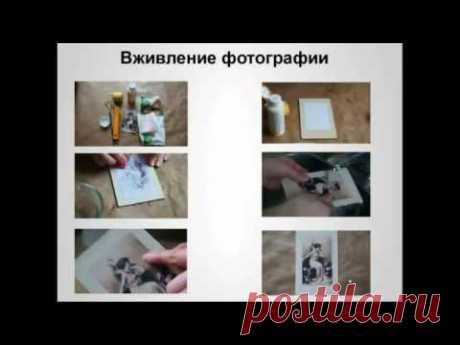 Декор-Марафон День1. Подготовка фотографии к декупажу