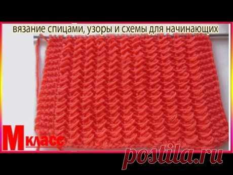 КРАСИВЫЙ И ЛЕГКИЙ УЗОР - Вязание спицами - узоры и  схемы для начинающих