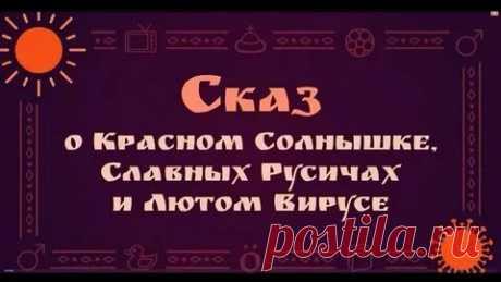 ... Слушай сказ, как жилось при Владимире.. 🙄 👎