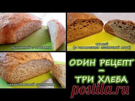 Самый вкусный хлеб! Пшеничный с отрубями, из цельнозерновой пшеничной и ржано-пшеничный!
