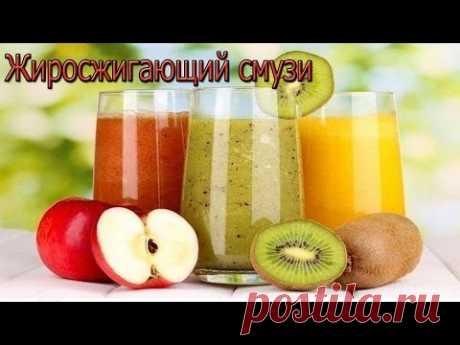 ЖИРОСЖИГАЮЩИЙ СМУЗИ/ПРОСТОЙ РЕЦЕПТ