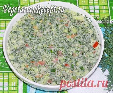 Окрошка вегетарианская, рецепт с пошаговыми фотографиями Предлагаю вам рецепт вкусной вегетарианской окрошки, которая утолит в жару и жажду, и голод.