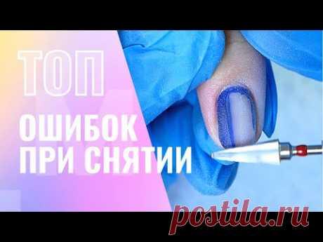ТОП ОШИБКИ при снятии гель лака ⛔️ Как ПРАВИЛЬНО снять гель лак и УСКОРИТЬСЯ в маникюре 👍