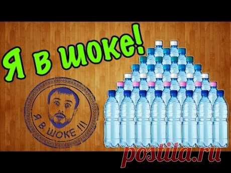 Я в шоке !!! 5 идей из пластиковых бутылок / I'm shocked! 5 ideas with plastic bottles - YouTube
