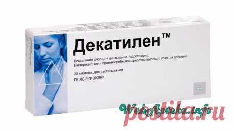 Декатилен инструкция по применению (таблетки)  💊 Препараты для лечения заболеваний горла;  ✔️ Аналоги Декатилен по действующему веществу: Деквалиний, Цинхокаин
