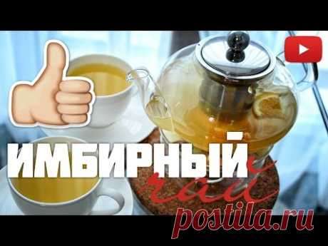 How to prepare ginger tea - very just the recipe of ginger #Виктория tea of Ro - YouTube