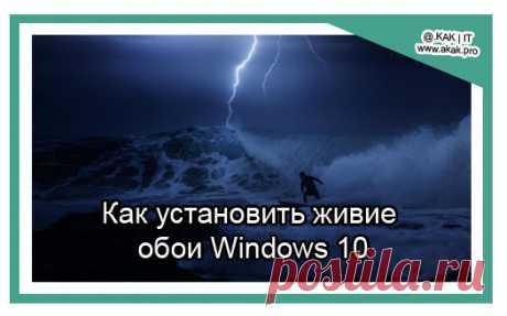 Как установить живие обои Windows 10