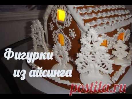 Рождественский пряничный домик 2 часть Фигурки из айсинга.