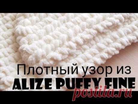 Узор из Alize PUFFY FINE