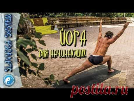 Yoga for beginners of the house ⭐ Yoga online with Sergey Chernov ⌚ 25.10.2017 \ud83d\udc8e SLAVYOGA