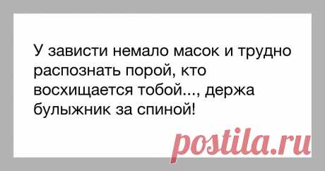 «У зависти немало масок и трудно распознать порой, кто восхищ» — карточка пользователя Светлана М. в Яндекс.Коллекциях
