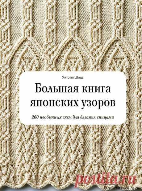 Хитоми Шида - Большая книга японских узоров на русском языке.