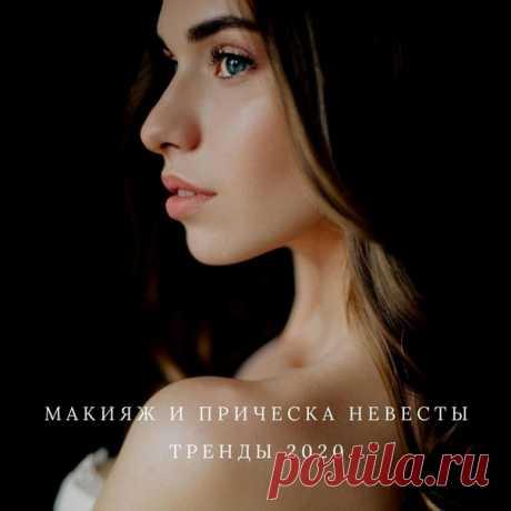 😍 Макияж и прическа невесты: тренды-2020: weddywood.ru/makijazh-i-pricheska-nevesty-trendy-2020