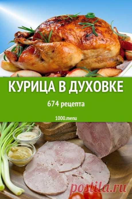 Хочешь, чтобы твоя курица в духовке хорошо запеклась и получилась вкусной? Тогда отнесись с особым вниманием к выбору под… | Еда, Рецепты приготовления, Рецепты еды 06.11.2018 - Курица в духовке - быстрые и простые рецепты для дома на любой вкус: отзывы, время готовки, калории, супер-поиск, личная КК