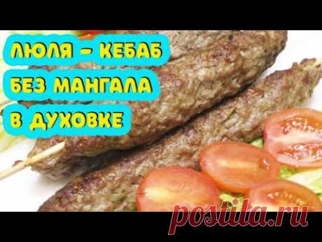 Люля - Кебаб без мангала в духовке на шпажках. Lulia Kebab in the oven. Готовить вкусно, просто=)))