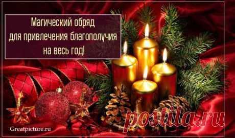 Проводится только 31 декабря
