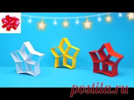 ⭐ DIY - Новогодний Декор ЗВЕЗДОЧКА из бумаги А4 своими руками - YouTube