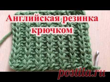 Английская резинка крючком / Вязание