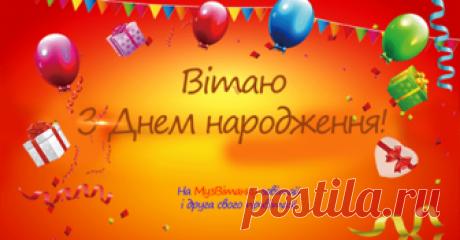 (15) МузВітанка - Главная
