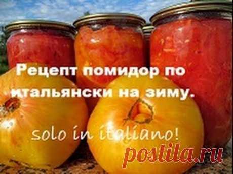 The recipe tomato in Italian for the winter. Solo in italiano!