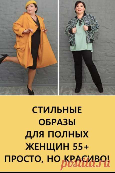 Стильные образы для полных женщин 55+: Просто, но красиво. Модели элегантного возраста демонстрируют стильную одежду для полных женщин. #мода #женская #модадляполных #модадляполныхженщин