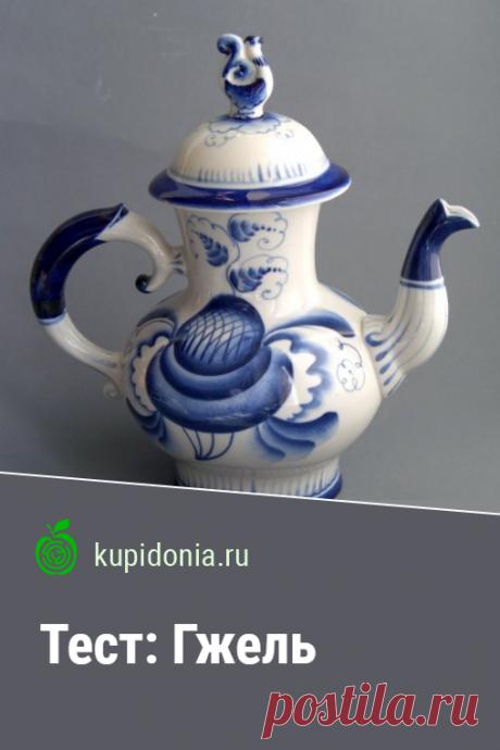 Тест: Гжель. Тест о русском народном промысле, народной росписи относящийся к бело-голубой керамике. Проверьте свои знания!