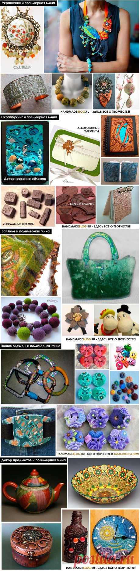 Полимерная глина для всех – используем пластику в разных видах рукоделия! « Блог Анастасии Астафьевой