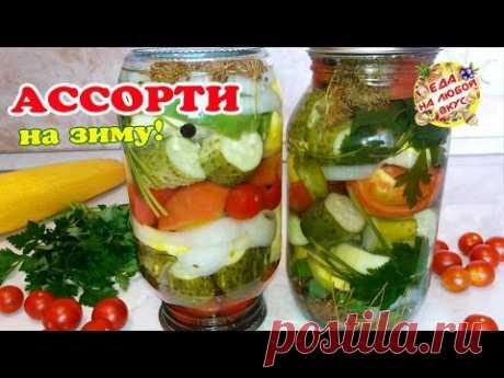 АССОРТИ на ЗИМУ из огурцов, помидоров, кабачков. Ярко и вкусно! Без стерилизации