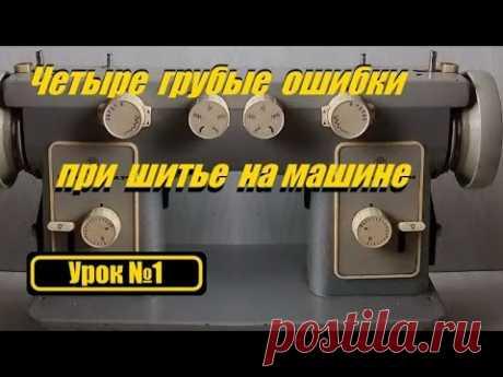 Самая грубая ошибка при шитье! №1 (17.08.2019)