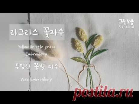 [ 프랑스자수 🌼 ] 라그라스 꽃자수 | 꽃병 자수 | Yellow Bristle Grass Embroidery | Vase Embroidery | 강아지풀 자수