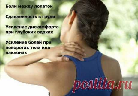 Межреберная невралгия-защемление нерва в районе лопаток и боль в груди как при сердечных приступах! Снять боль и освободить нерв можно при помощи мануальных техник!