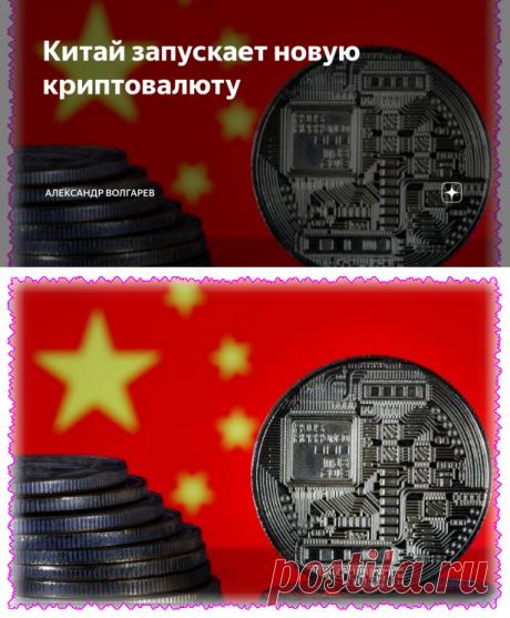 7.10.20-Китай запускает новую криптовалюту | Александр Волгарев | Яндекс Дзен