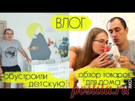 ВЛОГ Леши и Алины: обзор покупок из интернет магазина Beloris, обустроили детскую