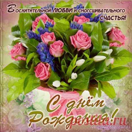 Поздравляем с Днём рождения всех, кто родился — 13 марта!😘😘😘