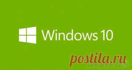 Обновление Windows 8.1 (7, 8) до Windows 10 (без потери данных и настроек)
